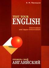 Проверь свой английский/Test Your English, В. М. Павлоцкий