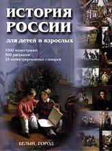 История России для детей и взрослых,