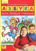 Азбука. Мой первый учебник, Е. В. Колесникова, Л. В. Игнатьева