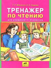 Тренажер по чтению для учащихся 1-4 классов, Т. Л. Мишакина, С. А. Гладкова