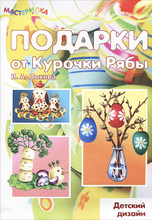 Подарки от Курочки Рябы, И. А. Лыкова