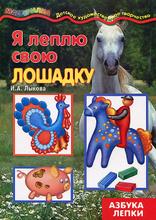 Я леплю свою лошадку, И. А. Лыкова