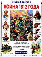 Война 1812 года, Юрий Лубченков