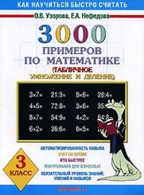 3000 примеров по математике. Табличное умножение и деление. 3 класс, О. В. Узорова, Е. А. Нефедова