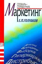 Маркетинг. Словарь-справочник,