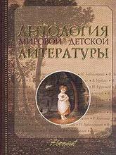 Антология мировой детской литературы. Том 3. Е-К,