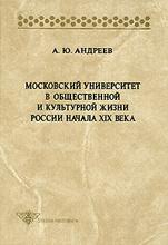 Московский университет в общественной и культурной жизни России начала XIX в, А. Ю. Андреев