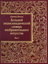 Большой энциклопедический словарь изобразительного искусства. В 8 томах. Том 1, Виктор Власов