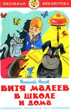 Витя Малеев в школе и дома, Николай Носов