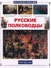 Русские полководцы, Юрий Лубченков