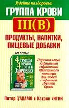 Группа крови III (B). Продукты, напитки, пищевые добавки, Питер Д`Адамо,  Кэтрин Уитни