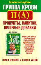 Группа крови II (A). Продукты, напитки, пищевые добавки, Питер Д`Адамо,  Кэтрин Уитни