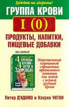 Группа крови I (0). Продукты, напитки, пищевые добавки, Питер Д`Адамо,  Кэтрин Уитни