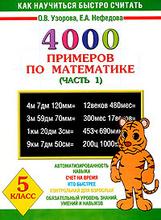 4000 примеров по математике. 5 класс. В 4 частях. Часть 1, О. В. Узорова, Е. А. Нефедова