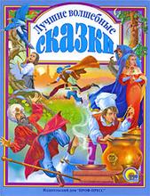 Лучшие волшебные сказки,