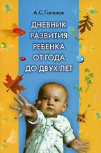 Дневник развития ребенка от года до двух лет, А. С. Галанов
