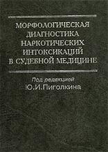 Морфологическая диагностика наркотических интоксикаций в судебной медицине, Под редакцией Ю. И. Пиголкина
