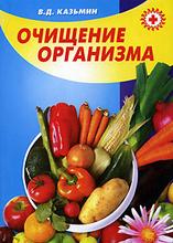 Очищение организма, В. Д. Казьмин