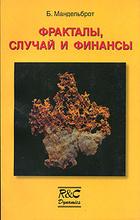 Фракталы, случай и финансы, Б. Мандельброт