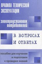 Правила технической эксплуатации электроустановок потребителей в вопросах и ответах, Валентин Красник