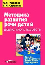 Методика развития речи детей дошкольного возраста, О. С. Ушакова, Е. М. Струнина