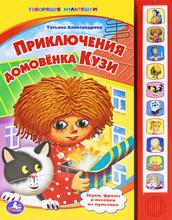 Приключения домовенка Кузи. Книжка-игрушка, Татьяна Александрова