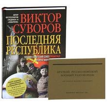 Последняя республика. Почему Советский союз проиграл вторую мировую войну. Краткий русско-немецкий военный разговорник (комплект из 2 книг),