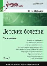 Детские болезни. Учебник. В 2 томах. Том 2, Н.П. Шабалов