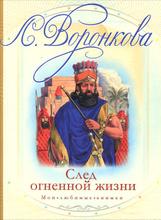 След огненной жизни, Л. Воронкова