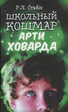 Школьный кошмар Арти Ховарда, Р. Л. Стайн