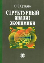 Структурный анализ экономики, О. С. Сухарев
