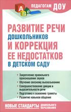 Развитие речи дошкольников и коррекция ее недостатков в детском саду, Н. В. Новоторцева