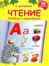 Чтение. Учебник с наклейками, В. Дмитриева, Л. Г. Парамонова