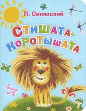 Стишата - коротышата, П. Синявский
