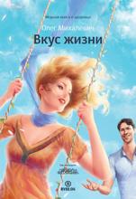Вкус жизни, Олег Михалевич