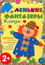 Клоун (набор из 8 карточек), Елена Ульева