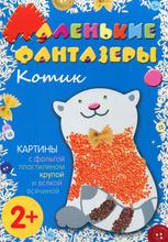 Котик (набор из 8 карточек), Елена Ульева