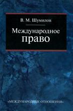 Международное право, В. М. Шумилов