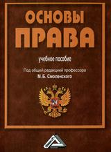 Основы права, М. Б. Смолнеский, И. А. Жильцов