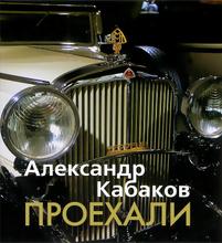 Проехали, Александр Кабаков