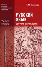 Русский язык. Сборник упражнений, Т. М. Воителева