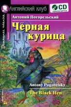 Черная курица, или Подземные жители / The Black Hen (+ CD-ROM), Антоний Погорельский