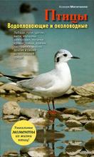 Птицы. Водоплавающие и околоводные, Ксения Митителло
