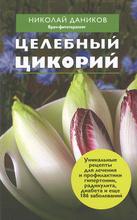 Целебный цикорий, Даников Н.И.