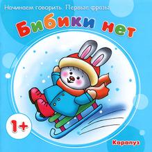 Бибики нет, Ольга Громова