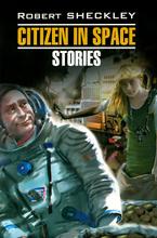 Citizen in Space / Гражданин в космосе, Robert Sheckley