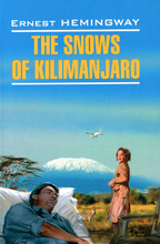 Снега Килиманджаро / The Snows of Kilimanjaro, Ernest Hemingway