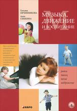 Музыка, движение и воспитание, Татьяна Овчинникова, Анна Симкина