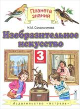 Изобразительное искусство. 3 класс. Учебник, Н.М. Сокольникова