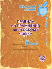 Русский язык. 6 класс. Правила и упражнения, О. Д. Ушакова